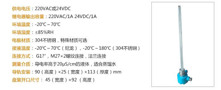 電極式液位控制器技術參數