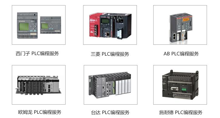 PLC编程服务-产品展示