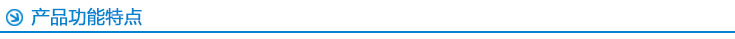 软启动器产品功能特点.jpg