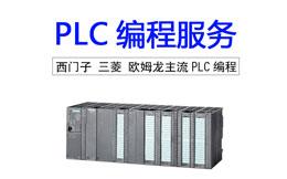PLC编程服务