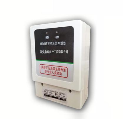 QHD-615智能压差控制器