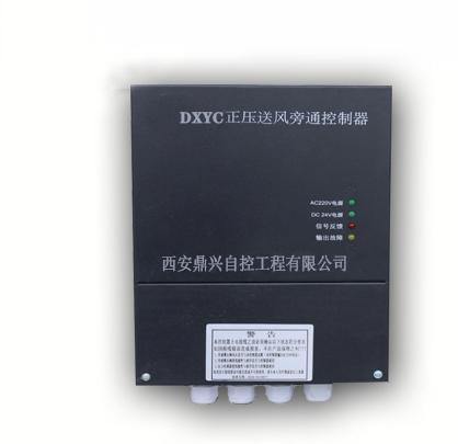 DXYC旁通控制器